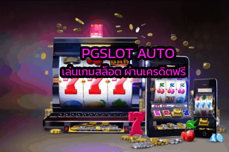 pg slot auto เล่นเกมสล็อตออนไลน์ ผ่านเครดิตฟรี